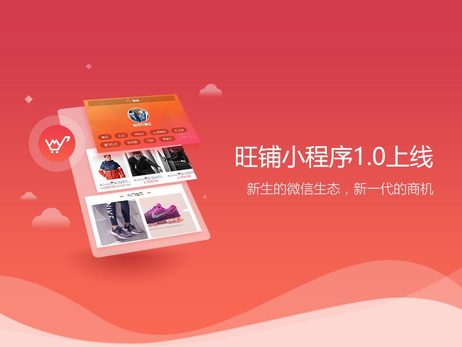 微店管家旺铺小程序1.0 上线公告